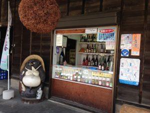 黄金井酒造直売所